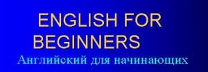 Транскрипция английского языка